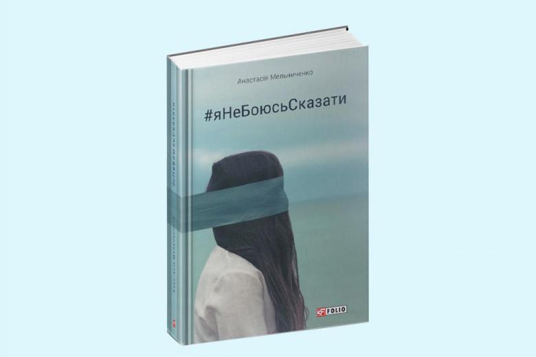 10 книг о взрослении и сексе для подростков и их родителей - Learning.ua