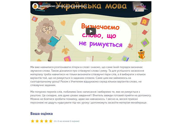 На Learning.ua открылся теоретический видеокурс по украинскому языку для малышей