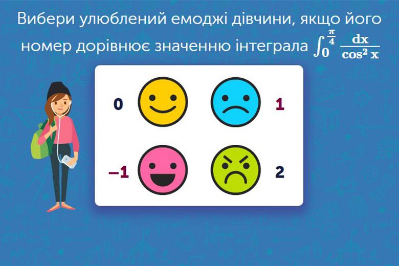 На нашей образовательной платформе появился новый курс по математике! - Learning.ua