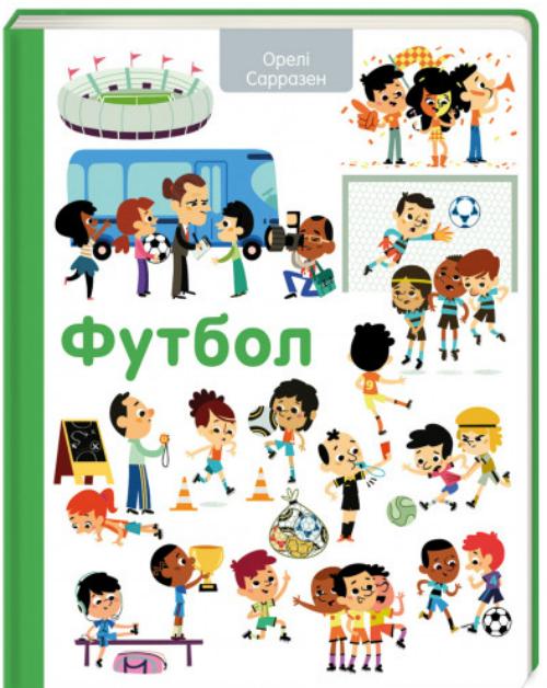 12 книжкових новинок для дітей на learning.ua