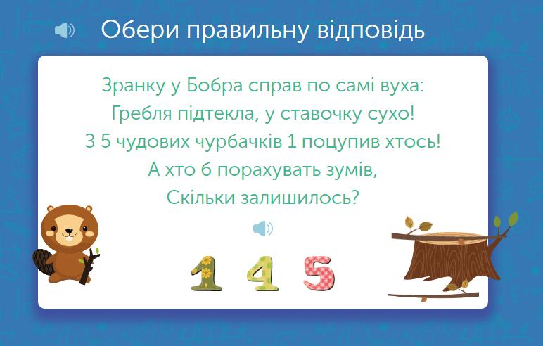 Математика для 1 класу: задачі та завдання онлайн - Learning.ua ...