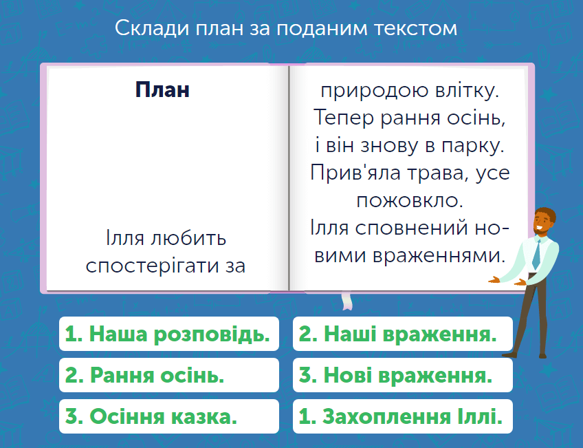 Українська мова для 4 класу: завдання та тести онлайн - Learning ...